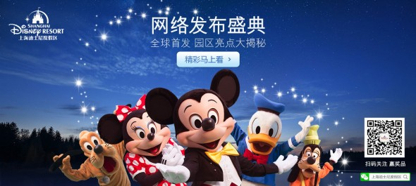 New Disney Shanghai plans